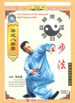 Bagua Palm Footwork (Liang-Style)
