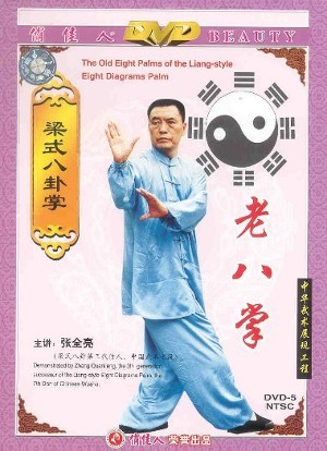 Bagua Old Eight Palms (Liang-Style)