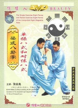 Bagua Single and Duo Eight Form Practice Routine (Liang-Style)