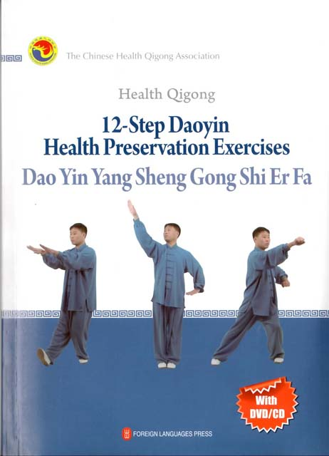 Health Qigong Daoyin Yangsheng Gong 12 methods - book