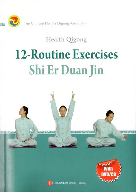 Health Qigong 12 pieces of Brocade (Sitting) - book