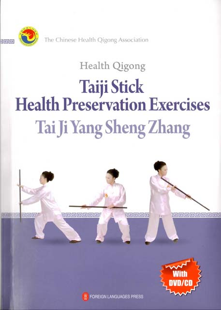 Taiji Stick Health Qigong - book